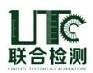 东莞市联合检测校准技术有限公司